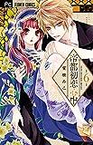 帝都初恋心中 (6) (フラワーコミックス)