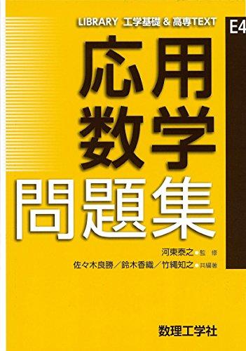 応用数学 問題集 (LIBRARY工学基礎&高専TEXT E4)