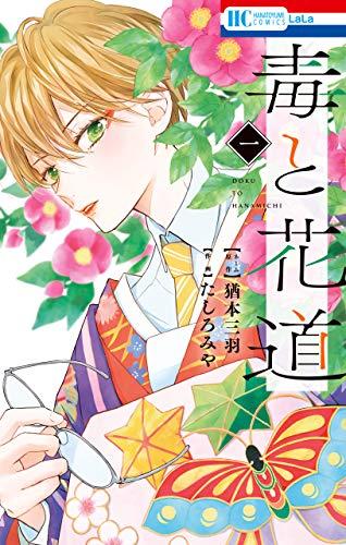 毒と花道 1 (花とゆめコミックス)