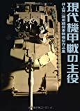 現代機甲戦の主役 井上賢一現用戦闘車輛模型作品集