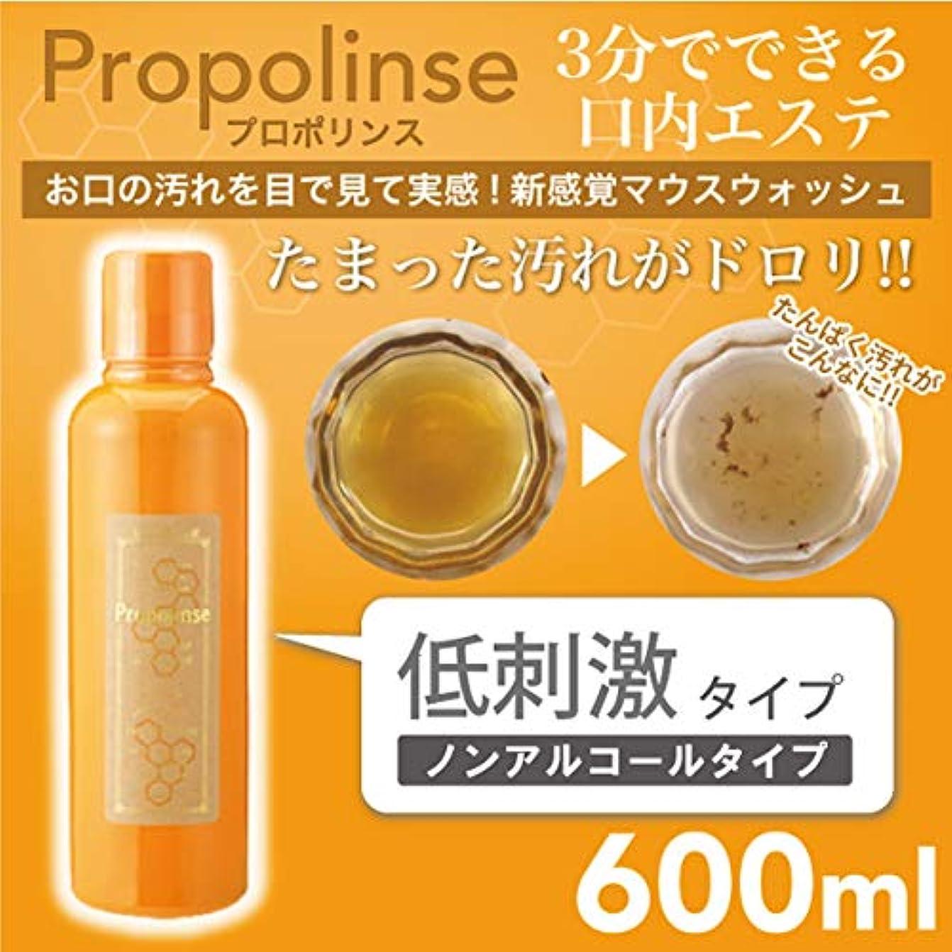 影物理ヘアプロポリンス マウスウォッシュ ピュア (ノンアルコール低刺激) 600ml [30本セット] 口臭対策