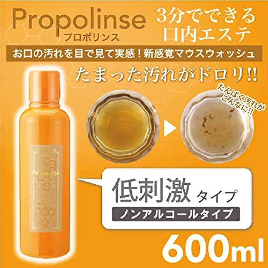 サークルマラドロイト計り知れないプロポリンス マウスウォッシュ ピュア (ノンアルコール低刺激) 600ml [30本セット] 口臭対策