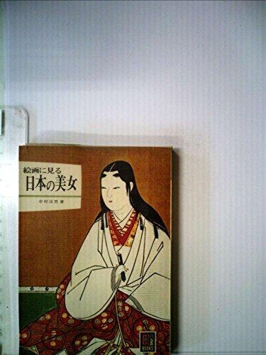 絵画に見る日本の美女 (カラーブックス 194)の詳細を見る