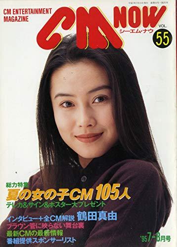 CM NOW (シーエム・ナウ) 1995年 7-8月号 VOL.55