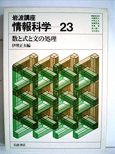 岩波講座 情報科学〈23〉数と式と文の処理 (1981年)の詳細を見る