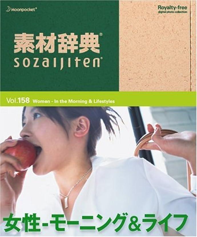 奨励エンティティ宝素材辞典 Vol.158 女性~モーニング&ライフ編