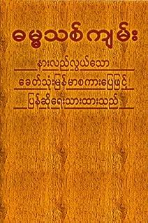 Myanmarese New Testament-FL-Burmese
