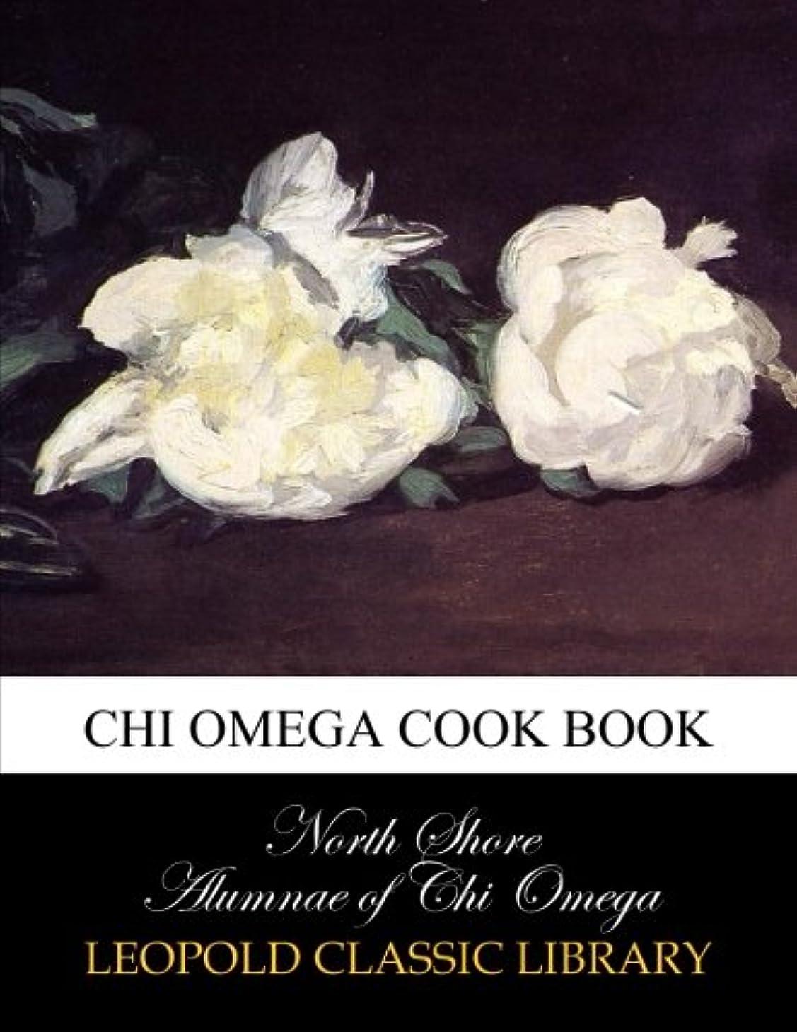リファイン裁判所着実にChi Omega cook book