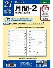 レイメイ藤井 ダヴィンチ 手帳用リフィル 2021年 A5