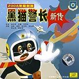 Black Cat the Police Officer: New Stories Vol. 2 (Hei Mao Jing Zhang Xin Zhuan Er)