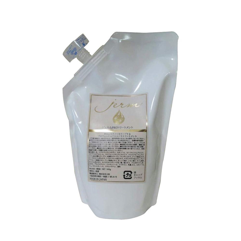 動物香り始めるjermPRO(ジェルムプロ) トリートメント詰替え 500g