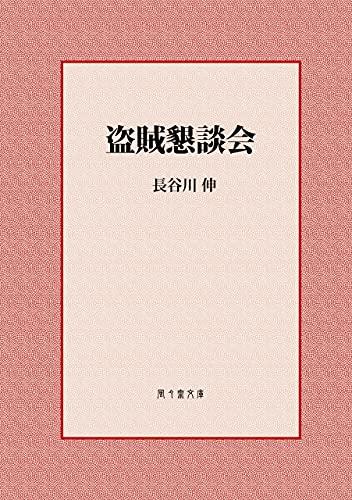 盗賊懇談会 (風々齋文庫)