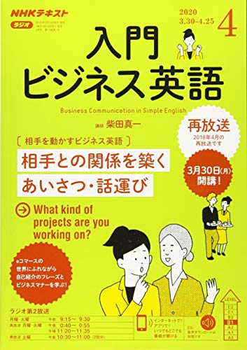 NHKラジオ入門ビジネス英語 2020年 04 月号 [雑誌]
