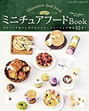 表紙: ちょび子のミニチュアフードBook | ちょび子