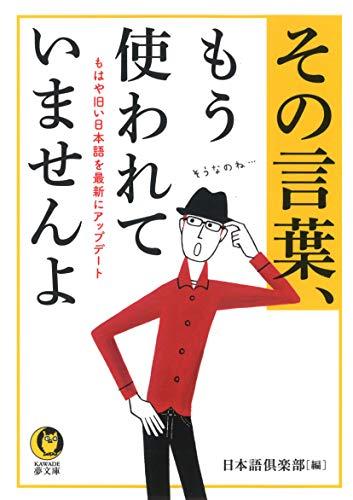その言葉、もう使われていませんよ: もはや旧い日本語を最新にアップデート (KAWADE夢文庫 1160)