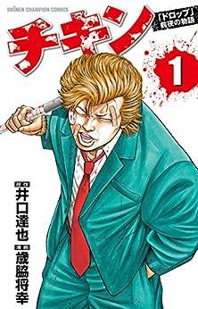 [歳脇将幸, 井口達也]のチキン 「ドロップ」前夜の物語 1 (少年チャンピオン・コミックス)