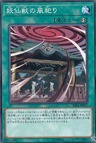 遊戯王 RIRA-JP057 妖仙獣の風祀り (日本語版 ノーマル) ライジング・ランペイジ