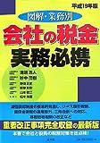 図解・業務別会社の税金実務必携〈平成19年版〉