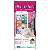 iPhone6/6s用液晶保護フィルムアンチグレア・抗菌・防指紋「つきにくい」 OGM-IP06