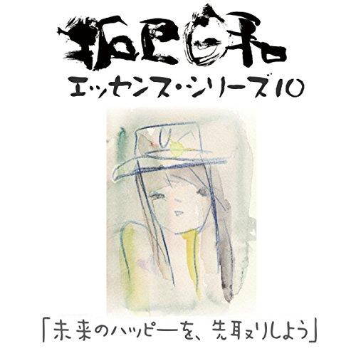 『山崎拓巳[未来のハッピーを、先取りしよう。」(「拓巳日和」エッセンス・シリーズ10)』のカバーアート