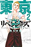 東京卍リベンジャーズ(2) (週刊少年マガジンコミックス)
