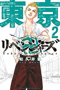 東京卍リベンジャーズ 2巻 表紙画像
