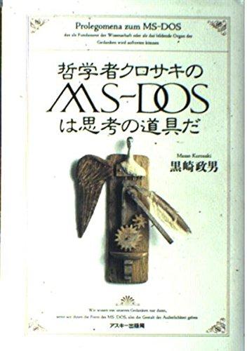 哲学者クロサキのMS‐DOSは思考の道具だ