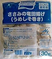味の素 ささみの竜田揚げ うめしそ巻き 810g(30個) 冷凍 業務用
