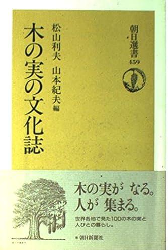 木の実の文化誌 (朝日選書)