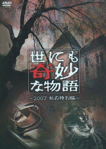 世にも奇妙な物語 2007秋の特別編 [DVD]