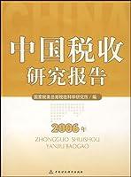 中国税收研究报告(2006)
