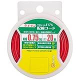 エーモン 配線コード AVS0.75sq 20m 赤 E176