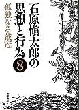 石原愼太郎の思想と行為〈8〉孤独なる戴冠