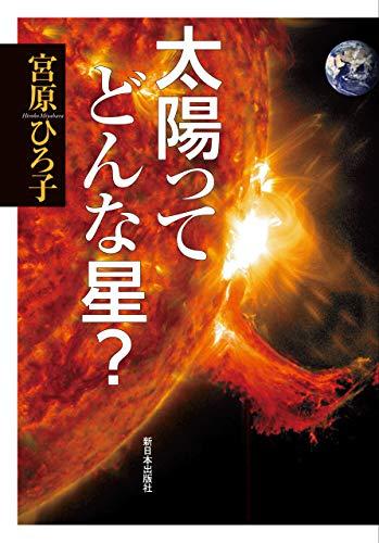 太陽ってどんな星?