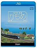 787系特急かもめ 長崎~博多 (Blu-ray Disk) image