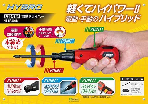 Nplace(エンプレイス)『ボール型電動ドライバー(NT-HB001)』