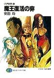 〈六門世界〉4 魔王復活の穽 (富士見ファンタジア文庫)