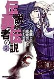 伝説の勇者の伝説(3) (ドラゴンコミックスエイジ)