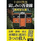 十津川警部 哀しみの吾妻線 (祥伝社文庫)