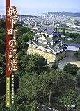 城下町の記憶―写真が語る彦根城今昔