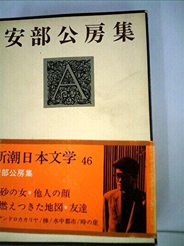 新潮日本文学〈46〉安部公房集 (1970年)