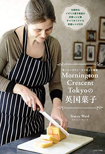 Mornington Crescent 東京の英国菓子(モーニングトン・クレセント東京の英国菓子)