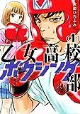 乙女高校ボクシング部(1) (KCデラックス)