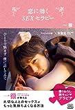 恋に効く SEXセラピー (―)