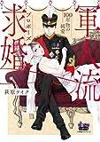 軍人流求婚(プロポーズ)~100年物の純愛~ (donna COMICS
