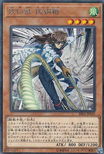 遊戯王 RIRA-JP010 妖仙獣 飯綱鞭 (日本語版 レア) ライジング・ランペイジ