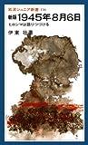 新版 1945年8月6日―ヒロシマは語りつづける (岩波ジュニア新書)
