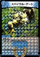 デュエルマスターズ スパイラル・ゲート(コモン) 謎のブラックボックスパック(DMEX08) BBP | デュエマ 水文明 呪文