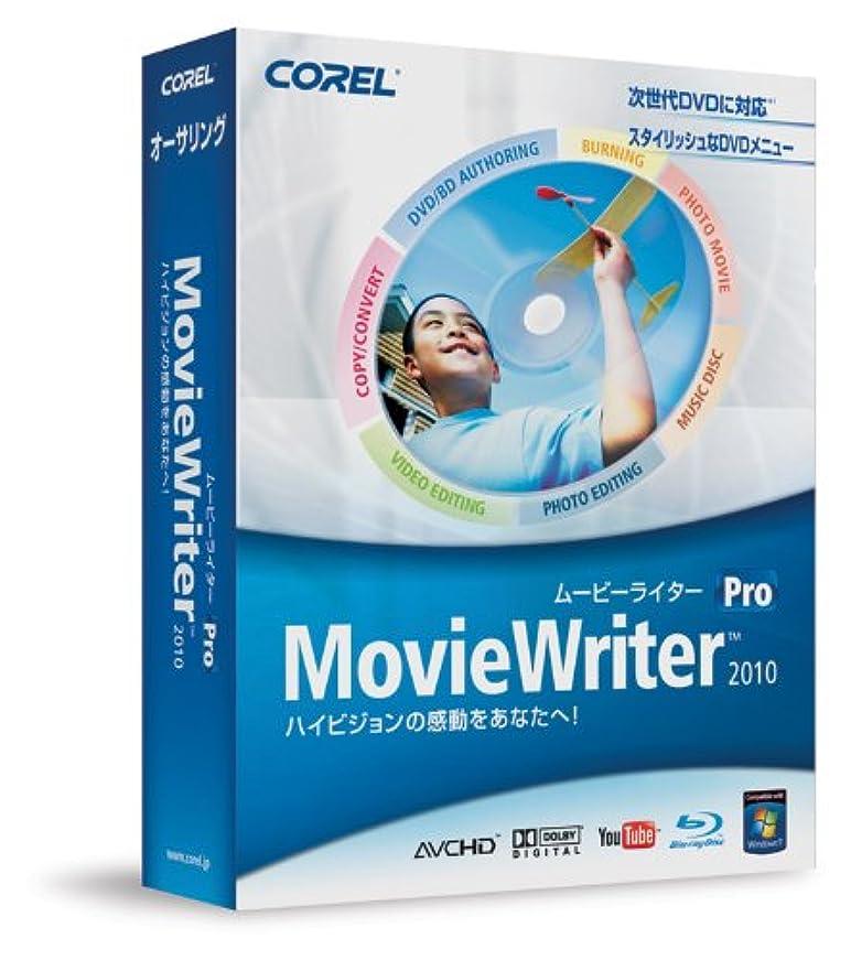 じゃない宝透けて見えるMovieWriter Pro 2010 通常版