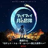 ロケット・トゥ・ザ・ムーン〜信じた世界へ〜 / 幾田りら